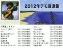 2012年未公開曲デモ音源集
