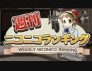 週刊ニコニコランキング #291 -12月第1週-