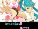 【ニコカラ】 アクセラレイト (On Vocal) 【飛行衝動】