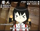 【ユキ_V3I】愛人【カバー】