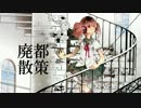 【重音テト】廃都散策【リメイク】