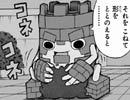 VOMIC ゴーレム・ア・GO!GO! (1)