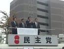 野田佳彦 民主党代表 街頭演説 12.12.3 1/2