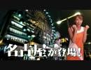 『龍が如く5 夢、叶えし者』TVCM ミス龍が如く5 札幌篇