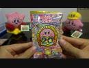 星のカービィ 20周年スペシャルコレクショングミ 開封実況 Part1
