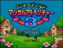 ミッキーのマジカルアドベンチャー123ツアー【実況】part5