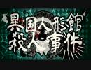 【ニコカラ】異国人形館殺人事件<OFF Vocal> thumbnail