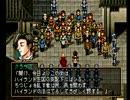 108の選択肢再び! 幻想水滸伝II実況プレイ37
