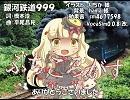 【MAYU】銀河鉄道999【カバー】