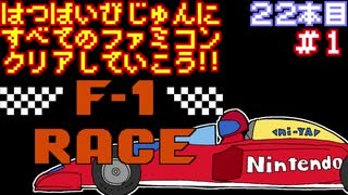 【F1レース】発売日順に全てのファミコン