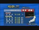 2012/12/07 緊急地震速報 三陸沖M7.3