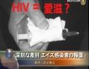 【新唐人】深刻な差別 エイズ感染者の報復