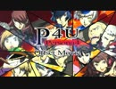 【P4U】全キャラ相殺ムービー【Shouting out my name】