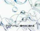 【GUMI】アクアリウムの恋人たち【オリジナル曲】