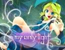 【鏡音リン】my only light -version 2012