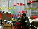 20121210 暗黒放送Q 2012年ニコ生事件簿