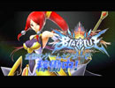 アーケード版『BLAZBLUE CHRONOPHANTASMA