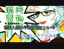 【ニコカラ】 早退系ネガティブ天国 <OFF Vocal> thumbnail