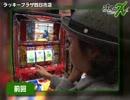 ライターX増刊号(東海版) パック- ラッキープラザ四日市店-しんのすけ 編 第2話~第4話