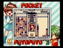 GBポケットぷよぷよ通に挑戦実況プレイ動画part18