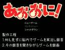 脳内青鬼実況 01