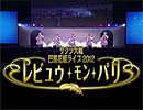 「サクラ大戦 巴里花組ライブ2012 ~レビュウ・モン・パリ~」プロモーション映像