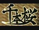【リレー】千本桜 裏の裏 45人リレー