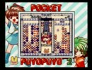GBポケットぷよぷよ通に挑戦実況プレイ動画part20