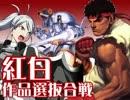 【MUGEN】紅白作品選抜合戦 Part.3