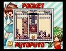 GBポケットぷよぷよ通に挑戦実況プレイ動画part21