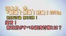 1/3【経済討論】提言!新政府がすべき経済
