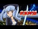 武装神姫 OP 【 Install x Dream 】 ヒナVer.