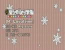 聖Smiley学園 WINTER VACATION「Lævateinn」