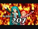 【No.0001】 207 【VM-1グランプリ2012】