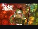 【木管合奏】千本桜を演奏してみた【おた