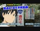 赤羽根Pの酷道418号車載動画  其の九『衝撃!恵那八百津編!』
