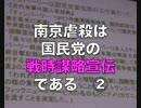 茂木弘道>戦時謀略宣伝(2)南京虐殺