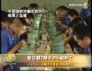【新唐人】中国強制労働収容所の暗黒と血腥さ