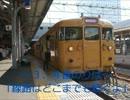 「高音質」 岡山駅 接近メロディ