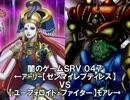 【遊戯王】駿河のどこかで闇のゲームしてみたSRV 047 thumbnail