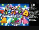 【GCTAS】マリオパーティ4 ストーリーモード CPUむずかしいpart1