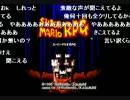 うんこちゃん スーパーマリオRPG Part1