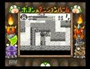 GBポヨンのダンジョンルームに挑戦実況プレイ動画part10