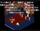 うんこちゃん スーパーマリオRPG Part4