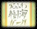 【歌ってみた】 ゆるふわ樹海ガール 【愛chiω・`】