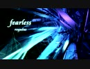 【巡音ルカ】fearless【オリジナル】