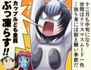 【特撮】『北川怪獣アパート』第81話【漫画】 ‐ ニコニコ動画(原宿)
