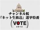 1/4【アーカイブ】VOTE2012 「ネット生放