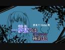 【ニコカラ】独りんぼエンヴィー PV版【on