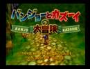 バンジョーとカズーイの大冒険を実況プレイPart1 thumbnail